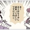 ぼのこと女社会2【第83話-1】