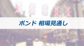 「127円~129円台は買い場」ポンド/円 7月見通し 松崎美子