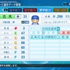 古木克明(横浜・2004年) パワナンバー【パワプロ2020】