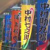 三人吉三@渋谷・コクーン歌舞伎