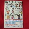 えびはら武司『藤子スタジオアシスタント日記 まいっちんぐマンガ道 ドラえもん達との想い出編』を読みました。