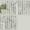 安田菜津紀さん講演会、河北新報の記事に!