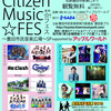 【音楽】Toyota Citizen Music ☆ FES(通称:星フェス)〜豊田市民音楽広場〜SP(8/18)