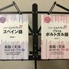 【コラム#002】いろいろな外国語を始める際にお勧めの書籍シリーズ