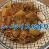 おかわり必須!! 簡単カレーライスの作り方(レシピ)