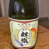 今日のカープグッズ?:「日本酒 金光酒造「鯉幟」」