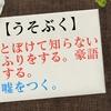 「嘯く(うそぶく)」の誤用【意味・類義語・例文・語源】