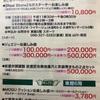熊本  鶴屋 令和元年祭