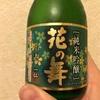 静岡県『花の舞 純米吟醸』甘露でぬるりとした口当たりのほのぼの系純米吟醸でした。
