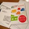 【資格】二級建築士 通信添削講座資料が届いた!