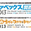 ファベックス関西2013へ行ってきました!