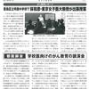 【3月16日(木)】東京都医師会で講演しました。