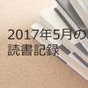 【本】2017年5月の読書記録