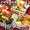 全国のおせち料理を販売【旨いもの探検隊】