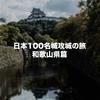 和歌山県内の日本100名城と続日本100名城を制覇してきました!