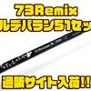 人気のコラボロッド「73Remix アルデバラン51セット」通販サイト入荷!