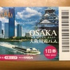 大阪周遊パスを使ったら結構楽しめたっⅡ