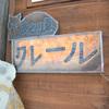 第314回 猫の事務所  髙橋 明子さん