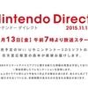 11/13の朝7時から5ヶ月ぶりにNintendo Direct開催決定!