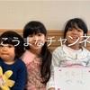 ユーチューバーデビューだど〜‼️
