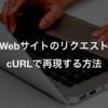 WebサイトでのリクエストをcURLで再現する方法