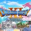 【PS4/ドラゴンクエストⅪ】過ぎ去りし時を求めて 全クリ目指して、初見で一気に攻略しました(無事に全クリ)!【Dragon QuestⅪ/RPG/ネタバレ注意】