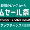 Amazon、7月24日より63時間限定の「タイムセール祭り」を開催