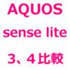 【楽天モバイル AQUOS sense3 lite、4 lite 比較】スペック、ベンチマークスコア、カメラ性能、ディスプレイ、バッテリーの持ち、大きさ、重さなど