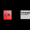 自作Arduino書き込み装置