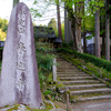 来迎寺(石川県穴水)に行ってきました ・令和元年5月5日