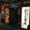 ★2.6  大垣市 「ごきげんえびす」  ~駅前にある地鶏居酒屋~