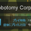 20170701 Lobotomy Corporation(ヤバい)