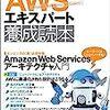 【AWS】AWS認定『ソリューションアーキテクト- アソシエイト』(SAA)に未経験から合格した話:ふりかえり
