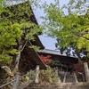 西国三十三所 第二十六番札所 一乗寺 ~幽境の山にそびえる国宝の三重塔 歴史的文化財の宝庫・法華山~
