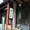 花巻 台温泉 観光荘