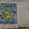 大崎市図書館でオーノ・タカシさんの絵に出合った!