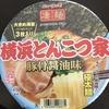 【カップラーメン】横浜とんこつ家