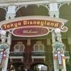 1/2 東京3日目。TDL!