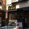 【今週のラーメン2707】 日本橋 大勝軒 (東京・新日本橋) ワンタン麺