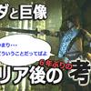 【80】【ワンダと巨像 PS4】6年ぶりの考察/少しはマシな考察ができるようになったかな?