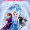 『アナと雪の女王』アナの誕生日で世界は回る