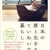 『日本の暦と生きるていねいな暮らし―――質素だけれど豊かに生きる』著者康光岐が、キンンドル電子書籍ストアにてリリース