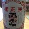 今日の日本酒。「桜正宗 朱希 本醸造」