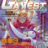 ゲーメスト全一173 :1997年7月15日号