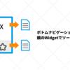 【Flutter】ボトムナビゲーションバーの選択を親のWidgetで検知する