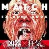 話題のデスマッチ写真集「DEATH MATCH EXTREME BOOK 戦々狂兇」血!傷!乳首!
