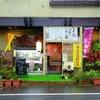 弥彦温泉周辺でランチの美味しい穴場のお店3選!〜新潟を楽しむブログ〜