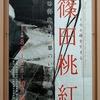 神戸御影)香雪美術館『篠田桃紅 とどめ得ぬもの 墨のいろ 心のかたち』