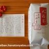 一保堂茶舗「大福茶」で新年を祝う