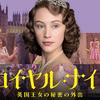ロイヤル・ナイト 英国王女の秘密の外出の無料公式動画をU-NEXTで視聴